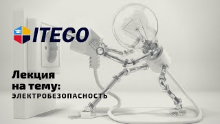 видео Тесты по электробезопасности 2 группа с ответами (Ростехнадзор)