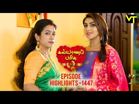 Kalyanaparisu Tamil Serial Episode 1447 Highlights on Vision Time. Let's know the new twist in the life of  Kalyana Parisu ft. Arnav, srithika, SathyaPriya, Vanitha Krishna Chandiran, Androos Jesudas, Metti Oli Shanthi, Issac varkees, Mona Bethra, Karthick Harshitha, Birla Bose, Kavya Varshini in lead roles. Direction by AP Rajenthiran  Stay tuned for more at: http://bit.ly/SubscribeVT  You can also find our shows at: http://bit.ly/YuppTVVisionTime    Like Us on:  https://www.facebook.com/visiontimeindia