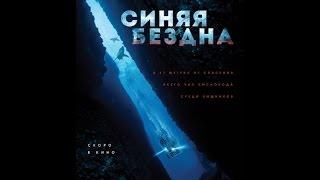 Фильм «Синяя бездна» 2017    Русский трейлер