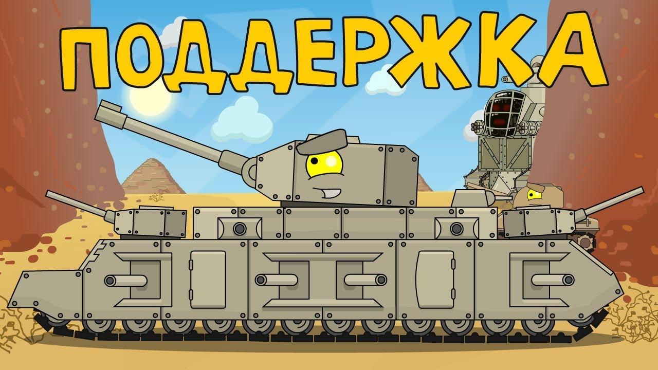 Поддержка Мультики про танки