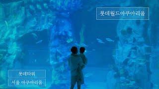 롯데월드 아쿠아리움 | 롯데타워 | 6세아이랑 | ロッ…