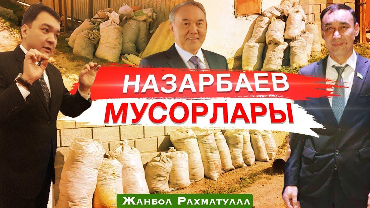 Назарбаев әкімі мен депутаты қоқысхана еткен Кентау! 2021 бүгінгі жаңалықтар / Жанбол Рахматулла