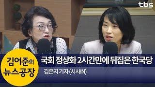 국회 정상화 2시간만에 뒤집은 한국당 (김은지) | 김어준의 뉴스공장