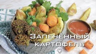 """Картофель """"по деревенски"""" без масла. Быстрое, простое и сытное блюдо."""
