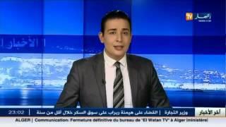 خنشلة.. وفاة تلميذ بمتوسطة شامي محمد بعد سقوطه من الطابق الثالث