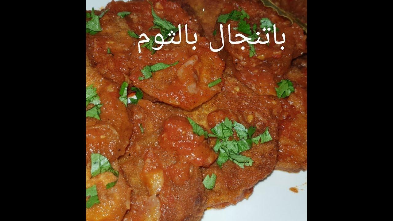 مطبخ ام وليد قلي الباذنجال بدون مايشرب الزيت بصلصة الطماطم روعة