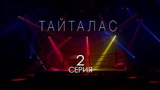 «Тайталас» 2 серия