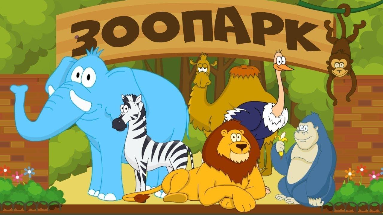 Картинка мы идем по зоопарку