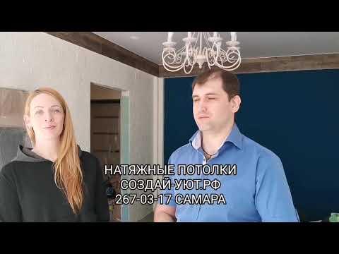 Натяжные потолки Самара СОЗДАЙ УЮТ отзыв - Яна Руссу