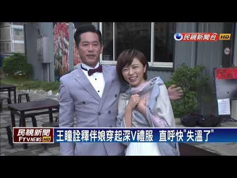 王瞳詮釋伴娘穿起深V禮服  直呼快「失溫了」-民視新聞