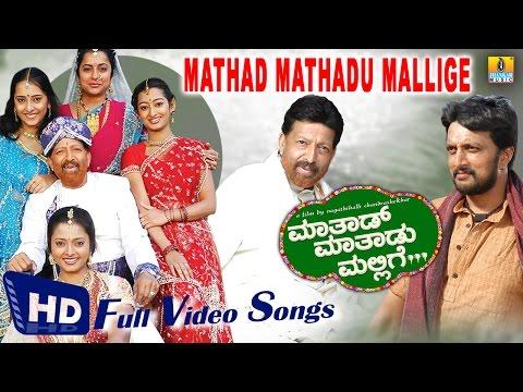 Mathad Mathadu Mllige I Kannada Film Video Jukebox I Vishnuvardan, Suhasini
