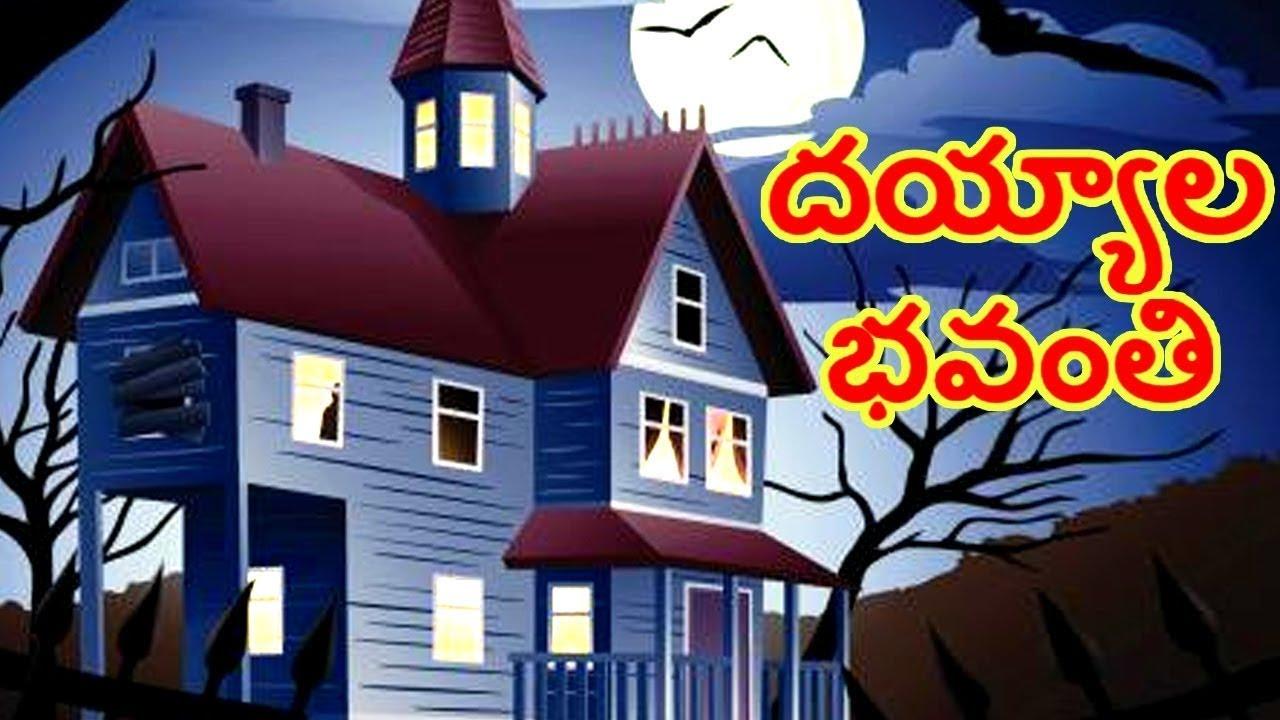 Telugu Children Stories | Dayyala Bhavanti | Chandamama Kathalu | Comprint  Multimedia