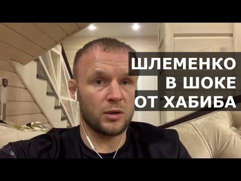 Шлеменко В ШОКЕ