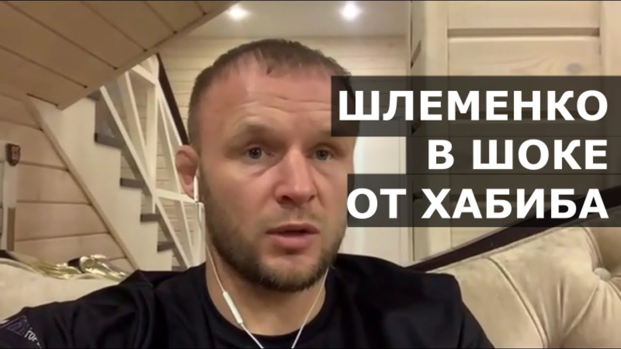 Шлеменко В ШОКЕ от Хабиба — реакция на завершение карьеры и слезы после боя с Гэтжи на UFC 254