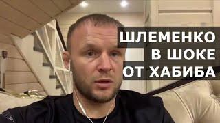Шлеменко В ШОКЕ от Хабиба - реакция на завершение карьеры и слезы после боя с Гэтжи на UFC 254