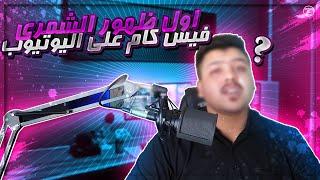 ظهوري الاول على قناتي | شنو علاقتي باليوتيوبرز العراقيين تابع الفديو للنهاية.