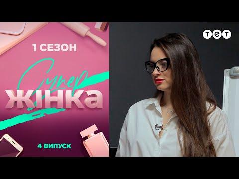 СуперЖінка 1 сезон 4 выпуск