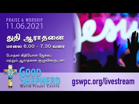 துதி ஆராதனை! || Good Shepherd World Prayer Centre || 11-06-2021
