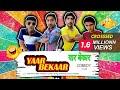 Yaar Bekaar || यार बेकार || uttar kumar new movie 2019 || ladli kavita joshi || anjali raghav