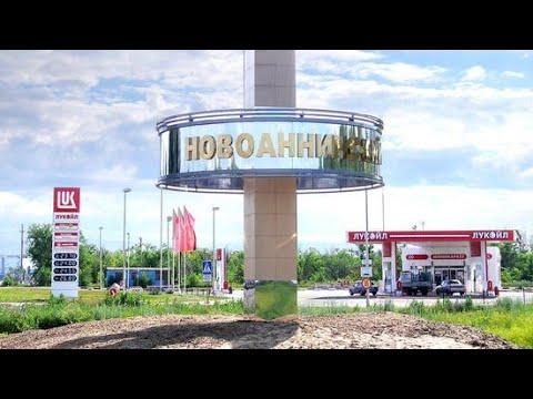 Г Новоаннинский Волгоградской обл