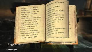 Книги Скайрима Гномы том 1 Архитектура и инженерия