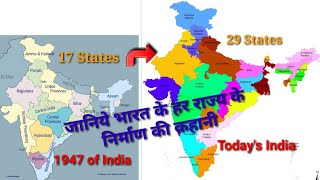 How to become 29 kingdoms from 17 states of India?