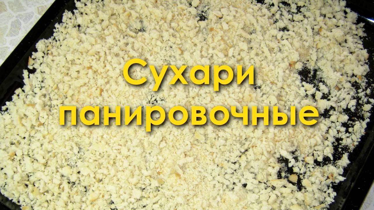 Хрустящая панировка (сухари панировочные)
