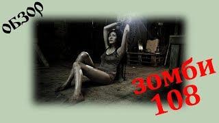 Обзор фильма зомби 108