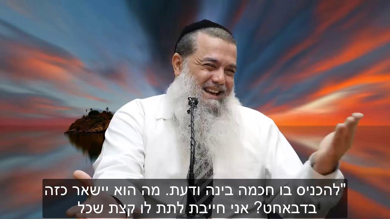 הרב יגאל כהן - מידת הרחמים HD {כתוביות} - מדהים!