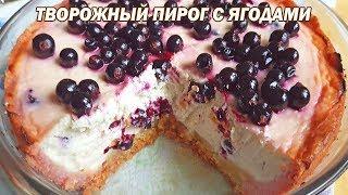 Творожный пирог с ягодами. Творожный пирог рецепт