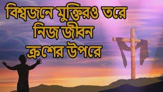 পৃথিবীর ইতিহাসে Prithibir Iitihashe  Bangla Gospel Song  Marlina Baroi   James Ashit Biswas  Maxwell
