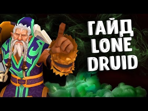 видео: ГАЙД ЛОН ДРУИД ДОТА 2 - guide lone druid dota 2
