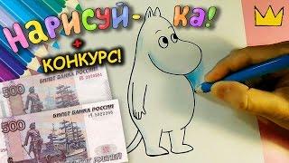 Нарисуй-ка / Муми-тролль + КОНКУРС два приза по 500 рублей