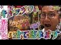 【新台】【キャッツ・アイ~最高のお宝、頂きに上がります~】日直島田の優等生台み〜つけた♪【CAT'S EYE】【パチスロ】【パチンコ】【第一プラザ坂戸1000】