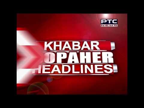 Download Headline | PTC News | March 20, 2019 MP3 MP4