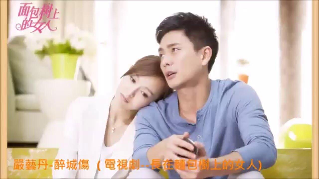 嚴藝丹 - 醉城傷(電視劇--長在麵包樹上的女人 ) - YouTube