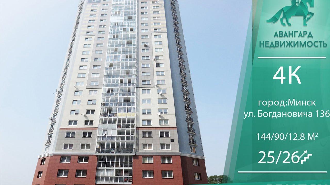 Купить квартиру в Минске дешево 870$ 1m2 - YouTube