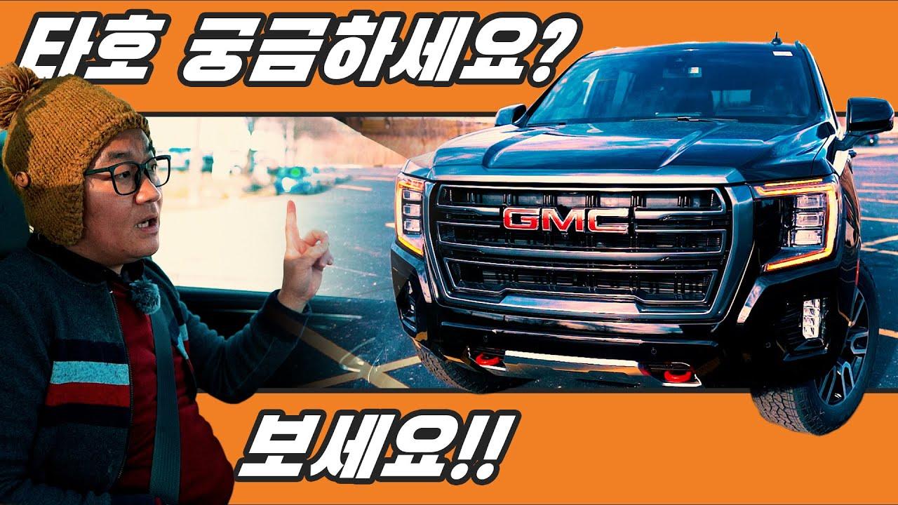 [2부-시승기] 타호 궁금하세요? GM의 모든것을 보여줍니다. 유콘 AT4 궁극 오프로더!!