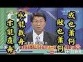 《新聞深喉嚨》精彩片段 韓國瑜空戰轟炸.狂秀實力.撼動全台選情?