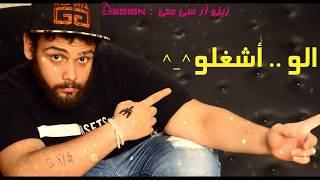 كلمات مهرجان الو اشغلو مين افسح التنين - ( ليلة الخميس ) اللي مكسر شوارع مصر 2018