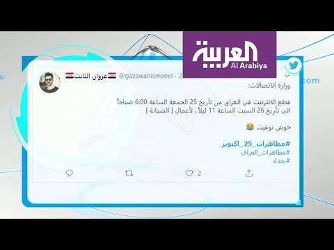 تفاعلكم | سخرية على مواقع التواصل من  أعذار حكومة العراق لقطع الانترنت  - نشر قبل 36 دقيقة