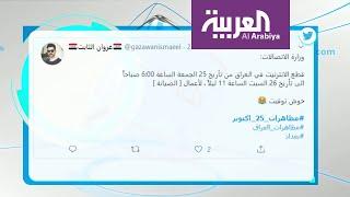 تفاعلكم | سخرية على مواقع التواصل من  أعذار حكومة العراق لقطع الانترنت