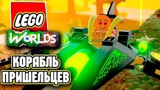 Lego Worlds ПРОХОЖДЕНИЕ 👽 БОЕВОЙ КОРАБЛЬ ПРИШЕЛЬЦЕВ