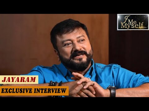 എനിക്ക് ബിസിനസ്സില്ല, ചില സിനിമകൾ തെറ്റിപ്പോയി: ജയറാം| I Me Myself Jayaram