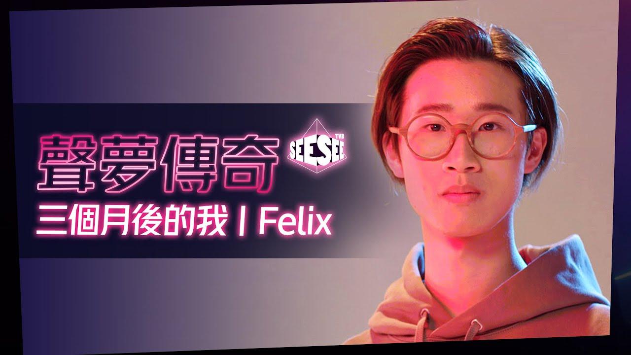 聲夢傳奇外傳《致三個月後的我 - Felix》| See See TVB