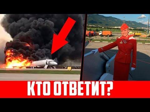 Срочно! Трагедия в Шереметьево / Кто виновен? / Sukhoi Superjet 100