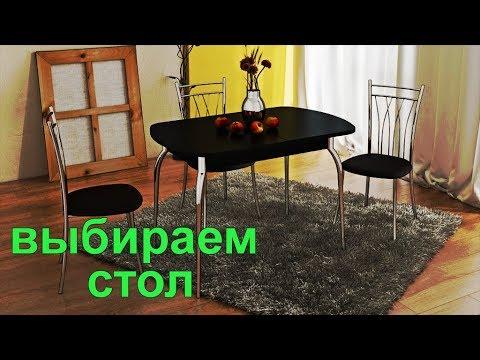 Все дело в ножках! /Выбираем обеденный  СТОЛ!/Как выбрать стол?