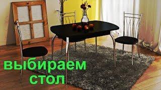 видео Как и какой выбрать обеденный или кухонный стол
