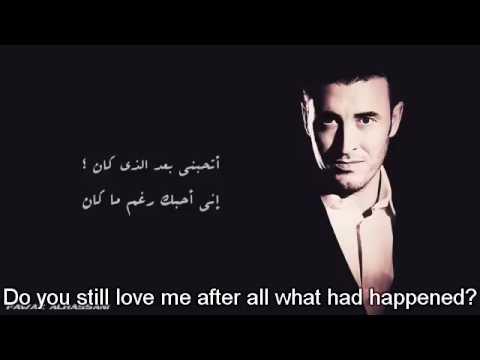 Do you still love me? Kadim Al sahir/translated