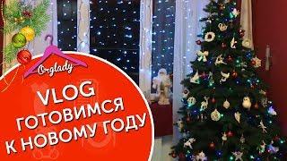 VLOG Украшаем комнату к Новому году.